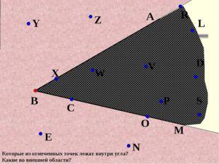 В М А N C X Y Z W V O P S D L R E Которые из отмеченных точек лежат внутри уг