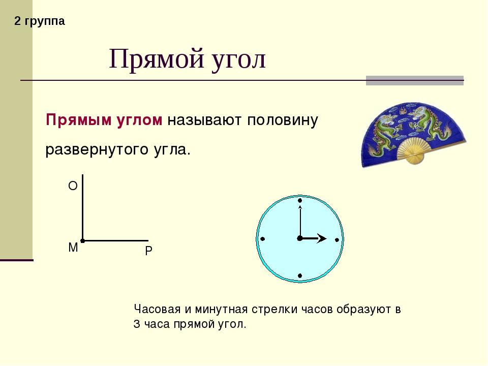 Прямой угол Прямым углом называют половину развернутого угла. Часовая и минут...