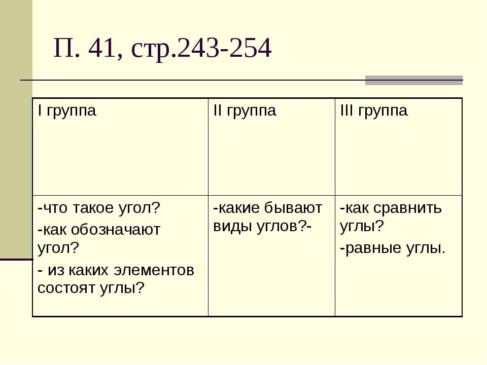 П. 41, стр.243-254