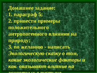 Домашнее задание: 1. параграф 5; 2. привести примеры положительного антропоге