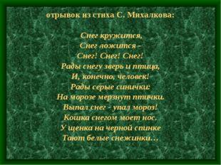 отрывок из стиха С. Михалкова: Снег кружится, Снег ложится - Снег! Снег! Сне