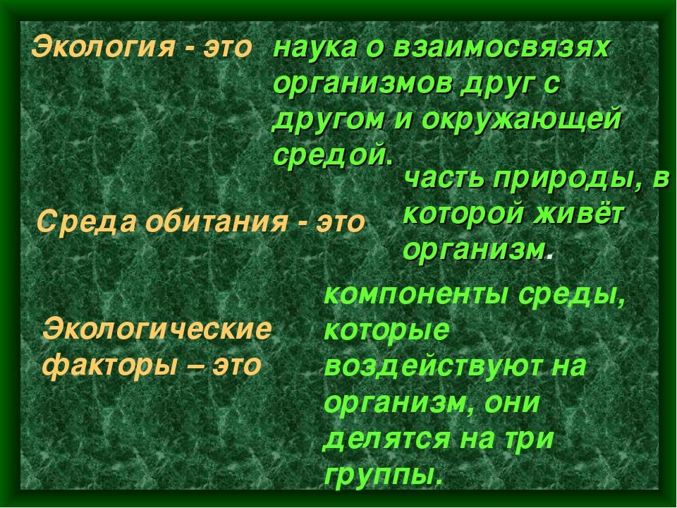 Экология - это наука о взаимосвязях организмов друг с другом и окружающей сре...