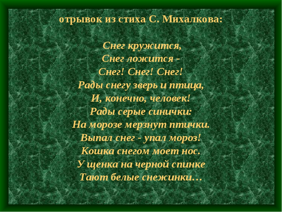 отрывок из стиха С. Михалкова: Снег кружится, Снег ложится - Снег! Снег! Сне...