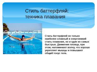 Стиль баттерфляй: техника плавания Стиль баттерфляй не только наиболее сложны