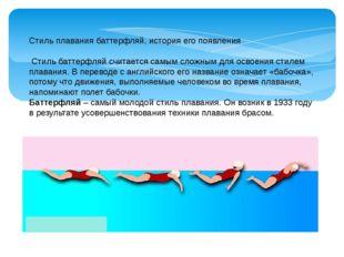 Стиль плавания баттерфляй, история его появления Стиль баттерфляй считается с