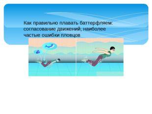 Как правильно плавать баттерфляем: согласование движений, наиболее частые оши
