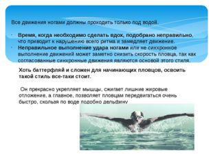 Все движения ногами должны проходить только под водой. Время, когда необходим