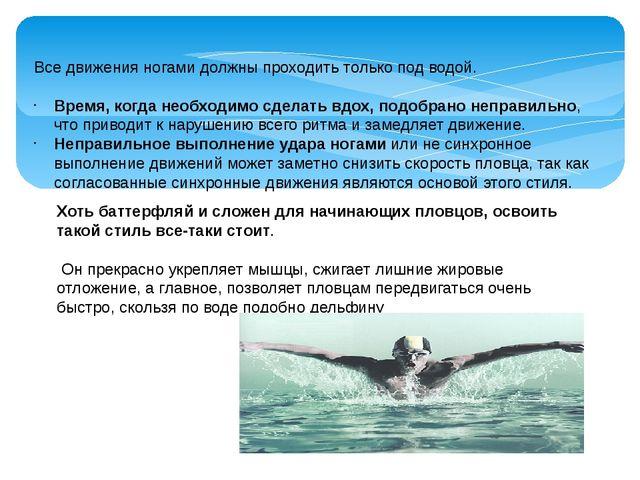 Все движения ногами должны проходить только под водой. Время, когда необходим...