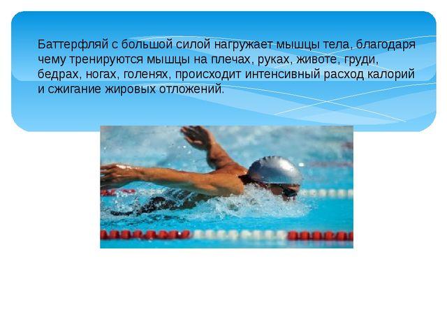 Баттерфляй с большой силой нагружает мышцы тела, благодаря чему тренируются м...