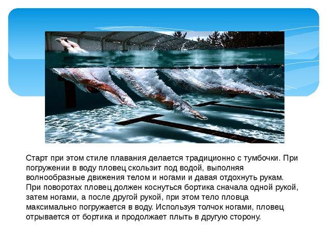 Старт при этом стиле плавания делается традиционно с тумбочки. При погружении...