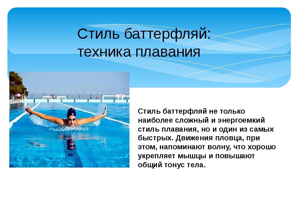 Стиль баттерфляй: техника плавания Стиль баттерфляй не только наиболее сложны...