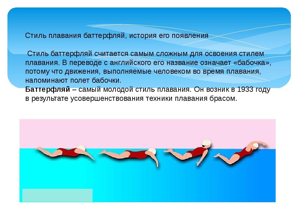 Стиль плавания баттерфляй, история его появления Стиль баттерфляй считается с...