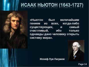 Жозеф Луи Лагранж «Ньютон был величайшим гением из всех, когда-либо существую