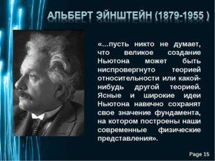 «…пусть никто не думает, что великое создание Ньютона может быть ниспровергну