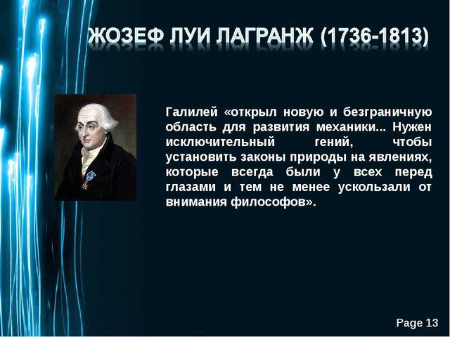 Галилей «открыл новую и безграничную область для развития механики... Нужен и...
