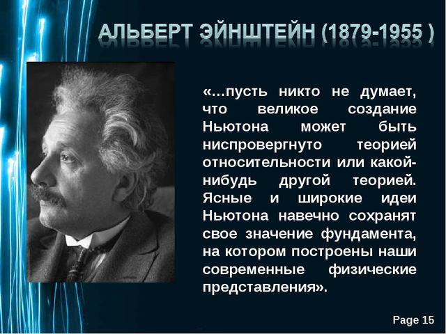 «…пусть никто не думает, что великое создание Ньютона может быть ниспровергну...