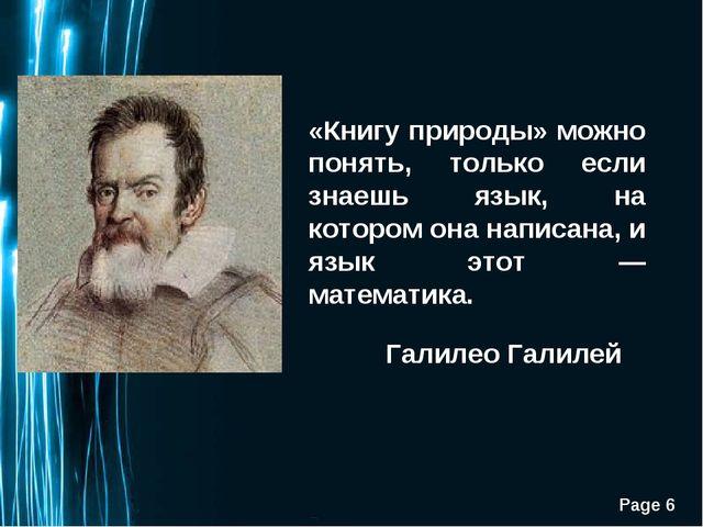 «Книгу природы» можно понять, только если знаешь язык, на котором она написан...