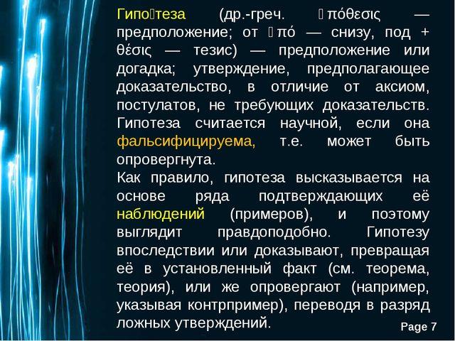 Гипо́теза (др.-греч. ὑπόθεσις — предположение; от ὑπό — снизу, под + θέσις —...