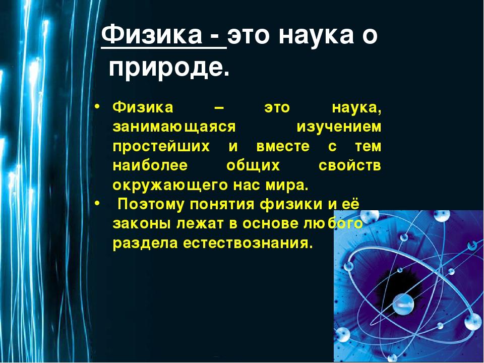 Физика - это наука о природе. Физика – это наука, занимающаяся изучением прос...