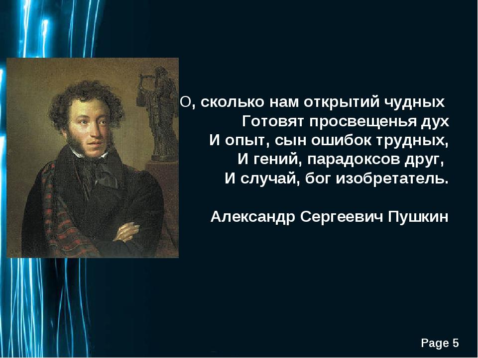 О, сколько нам открытий чудных Готовят просвещенья дух И опыт, сын ошибок тру...