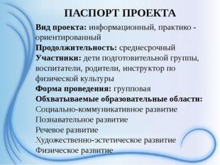 ПАСПОРТ ПРОЕКТА Вид проекта: информационный, практико - ориентированный Продо