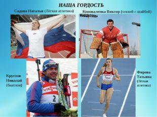 Фирова Татьяна (Лёгкая атлетика) Садова Наталья (Лёгкая атлетика) Коноваленка