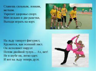 Станешь сильным, ловким, метким. Укрепит здоровье спорт. Мяч возьми и две ра