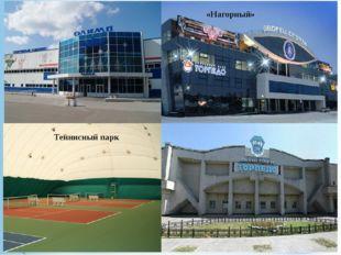«Нагорный» Теннисный парк