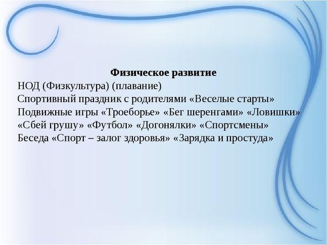 Физическое развитие НОД (Физкультура) (плавание) Спортивный праздник с родит...