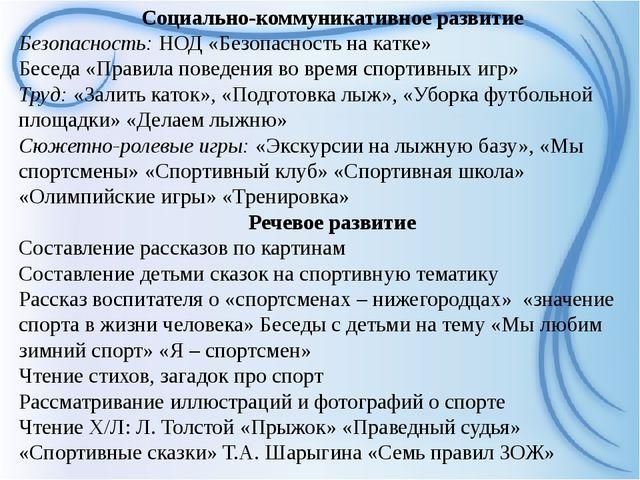 Социально-коммуникативное развитие Безопасность: НОД «Безопасность на катке»...