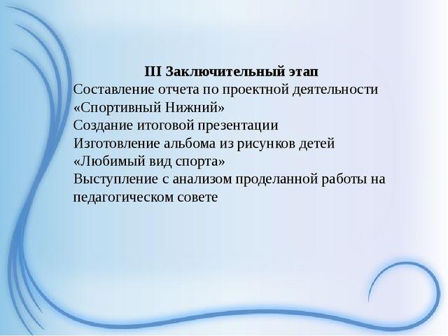 III Заключительный этап Составление отчета по проектной деятельности «Спорти...