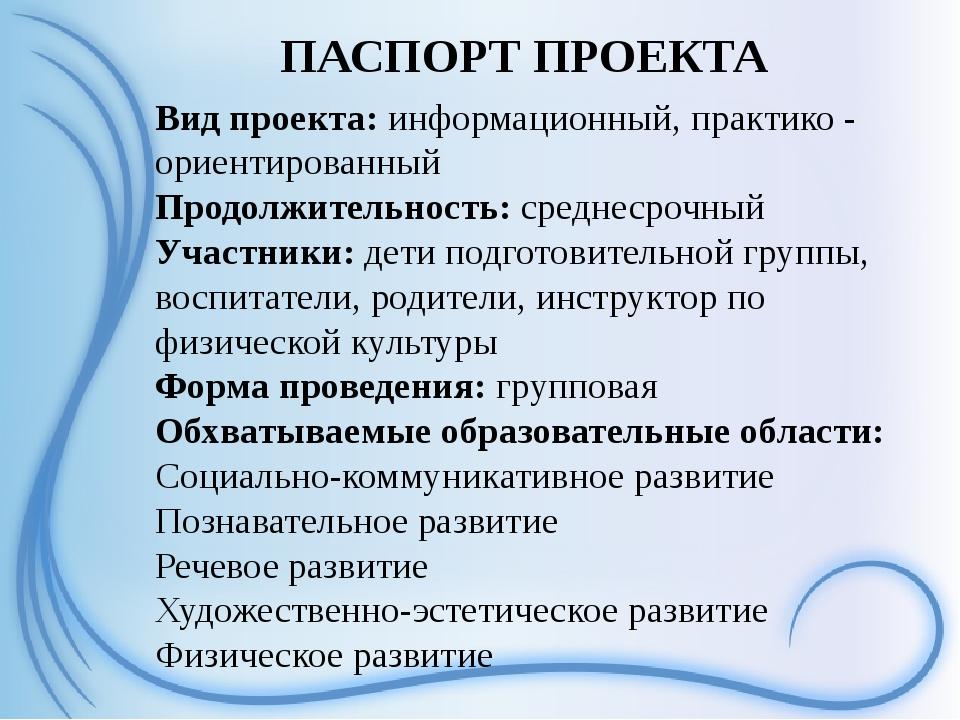 ПАСПОРТ ПРОЕКТА Вид проекта: информационный, практико - ориентированный Продо...