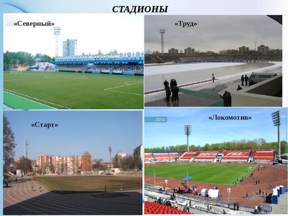 СТАДИОНЫ «Северный» «Труд» «Локомотив» «Старт»