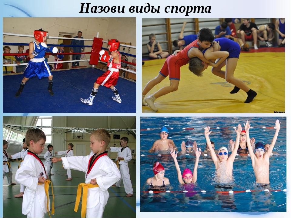 Назови виды спорта
