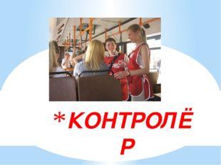 КОНТРОЛЁР