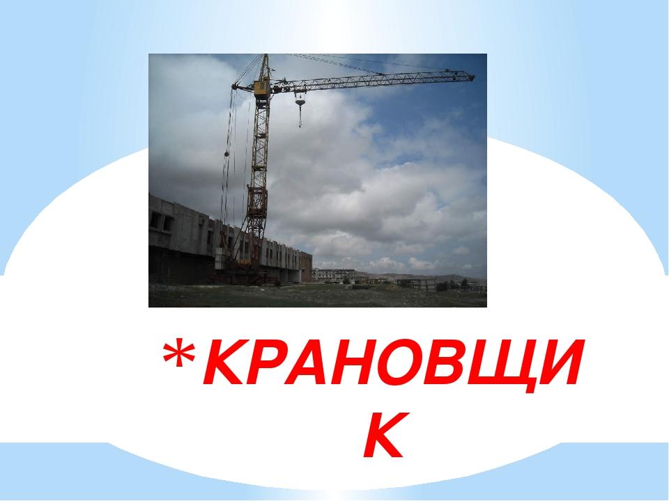 КРАНОВЩИК