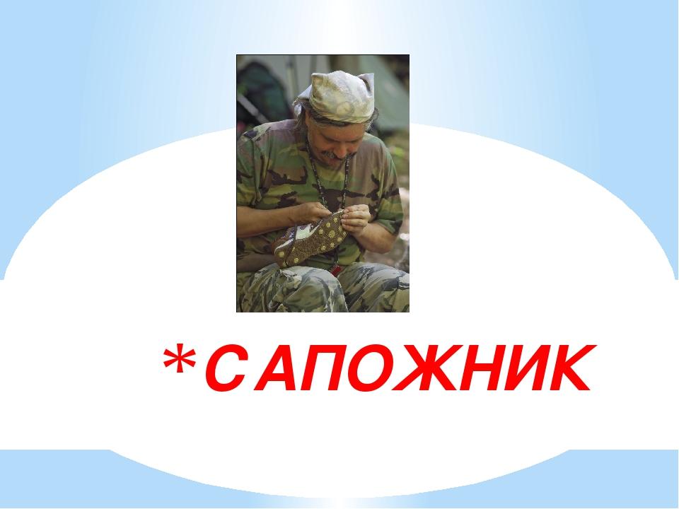 САПОЖНИК