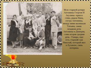 Муж старшей дочери Антонины Георгия И Акулины -присел слева, рядом Нина, сест