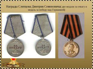 Награды Слепцова Дмитрия Семеновича( две медали за отвагу и медаль за победу