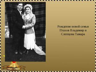 Рождение новой семьи Птахов Владимир и Слепцова Тамара