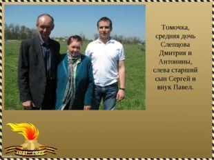Томочка, средняя дочь Слепцова Дмитрия и Антонины, слева старший сын Сергей и