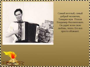 Самый веселый, самый добрый человечек, Тамарин муж Птахов Владимир Филлиппови