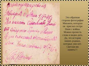 Это обратная сторона фотографии Михаила, которую он прислал сестре Нине с вой