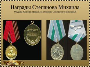 Награды Степанова Михаила Медаль Жукова, медаль за оборону Советского заполярья