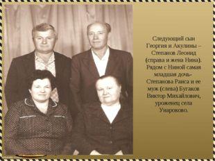 Следующий сын Георгия и Акулины – Степанов Леонид (справа и жена Нина). Рядом