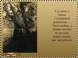 А в глазах у Нины Степановой романтика…. После войны, а жизни сколько во взгл