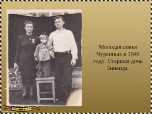 Молодая семья Чурсиных в 1949 году. Старшая дочь Зинаида.
