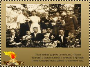 После войны, разруха , нужен лес, Чурсин Николай с молодой женой и дочерью в