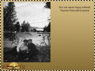 Вот так жили перед войной, Чурсин Николай (справа).