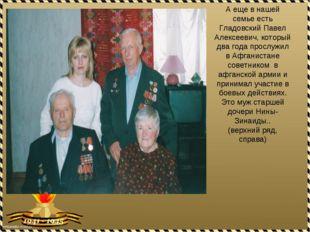 А еще в нашей семье есть Гладовский Павел Алексеевич, который два года прослу